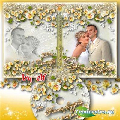 Обложка DVD и задувка на диск - Свадебная