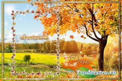 Рамка для фотошопа - Сквозь листву осени