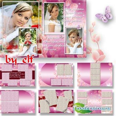 Шаблоны страниц свадебного фотоальбома