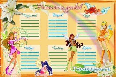 Расписание уроков школьное с феечками Winx