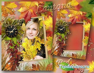 Рамка для фото - Листопад, ветер листьями играет невпопад