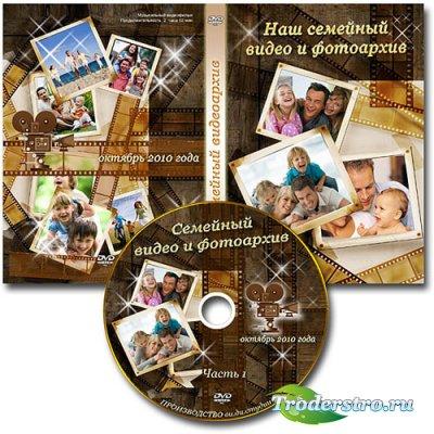 Обложка DVD и задувка на диск - Семейный видео и фотоархив