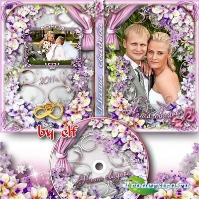 Свадебная обложка DVD и задувка на диск - Вместе навсегда