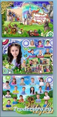 Выпускной альбом – Для детского сада