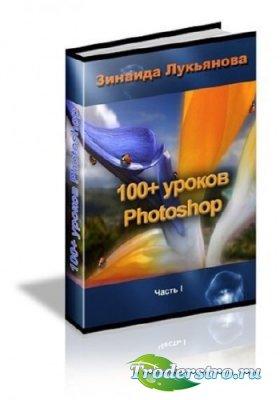 100+ уроков Photoshop (Зинаида Лукьянова) Часть I.