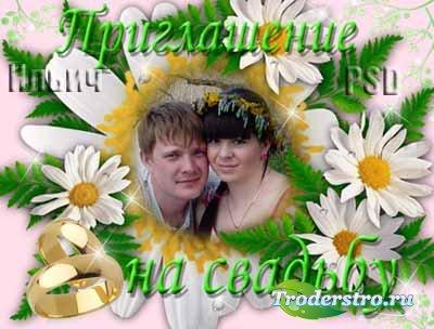 Рамка-открытка - Приглашение на свадьбу - Ромашки