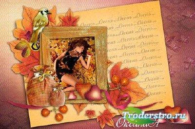 Рамка для фотошоп – И снова к нам пришла красавица осень