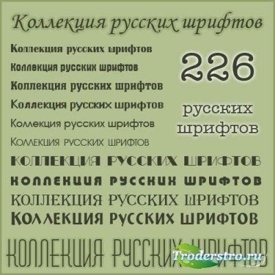 226 классических русских шрифтов (cyrillic fonts)