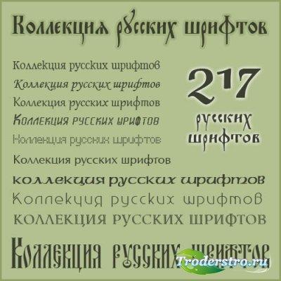 217 русских шрифтов (cyrillic fonts)