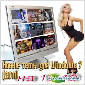 Новые темы для Windows 7