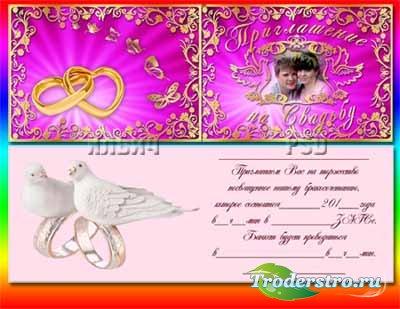 Рамка-открытка винтажная - Приглашение на свадьбу
