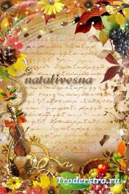 Рамка для фото  – Осенняя мелодия звучит в моей душе…