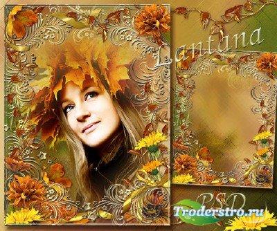 Рамка для фото - Осень, золотая осень закружи меня и забросай листвой