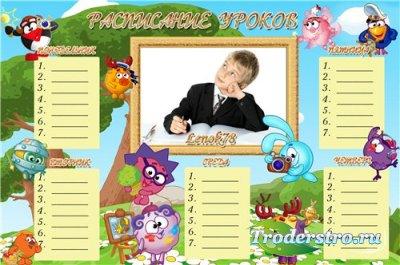 Школьное расписание уроков - Смешарики