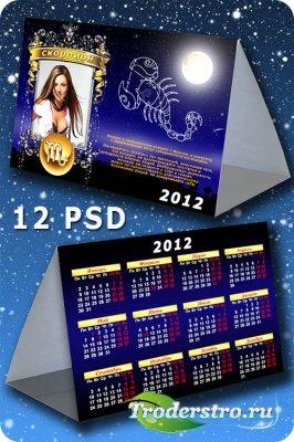 12 календарей - рамок на 2012 год - знаки Зодиака