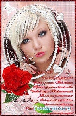 Алая роза для именинницы – рамка-открытка с фото и поздравлением
