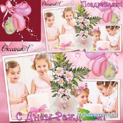 Цветочная  рамка на 2 фото с герберами – С днем рождения или поздравляю