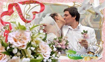 Свадебная рамка для фото – В любви и радости – 2