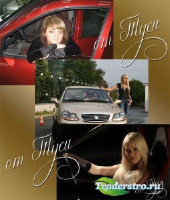 Шаблон для фото – Я и автомобиль