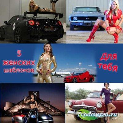 Шаблоны для фотошоп - девушки и авто
