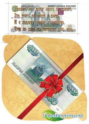Подарочный конверт для денежных купюр