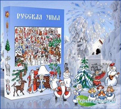 Новогодний клипарт - Русская зима