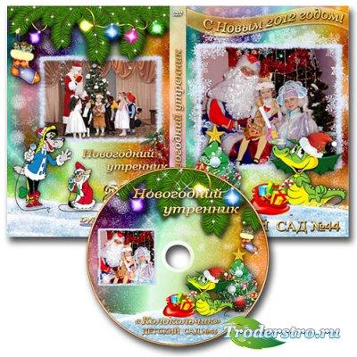 Обложка DVD и задувка на диск -  Новогодний утренник в детском саду