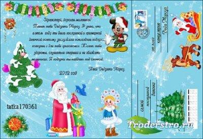 Письмо от Деда Мороза - Самой послушной девочке