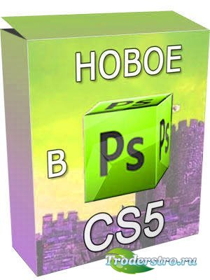 Изучаем Фотошоп - Мини видеокурс Новое в Photoshop CS5 (2011)