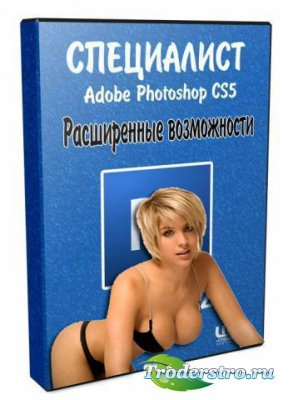 Изучаем Adobe Photoshop CS5. Уровень 2. Расширенные возможности (2011) RUS