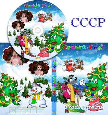 Детская двд обложка для диска - Новогодняя сказка