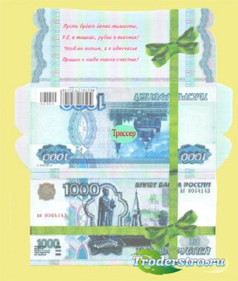 Подарочная обертка конверт  для денег – 1000 рублей