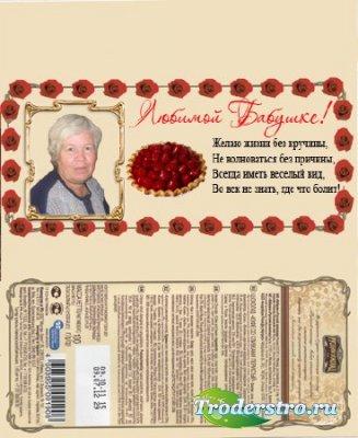 Обертка для шоколада с рамочкой – Любимой бабушке