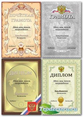 Дипломы и почётные грамоты / Diplomas and encouragements