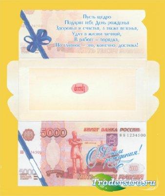 Подарочная обертка конверт  для денег – С днем рождения