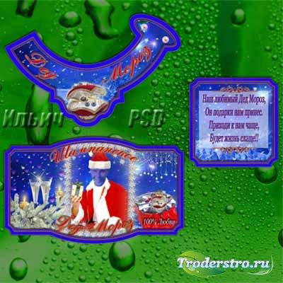 Этикетка-шаблон на шампанское – Дед Мороз
