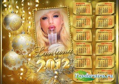 Календарь - Да будет этот год храним судьбой и дарит всем любовь и счастье