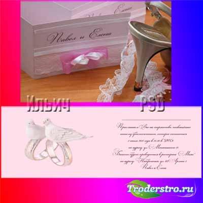 Приглашение на свадьбу – Заготовка