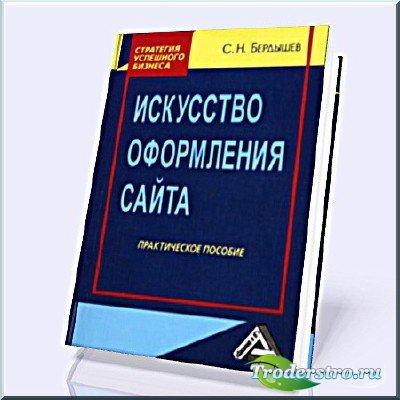 Бердышев С.Н. - Искусство оформления сайта