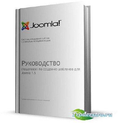 Пошаговое руководство по созданию шаблонов для Joomla 1.5