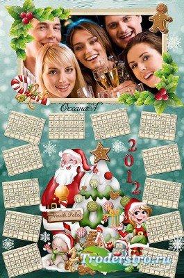 Календарь с вырезом под фото на 2012 год – Самый сладкий  новый год