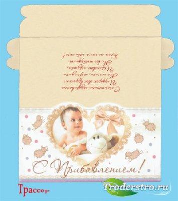 Подарочная обертка конверт  для денег – С новорожденным