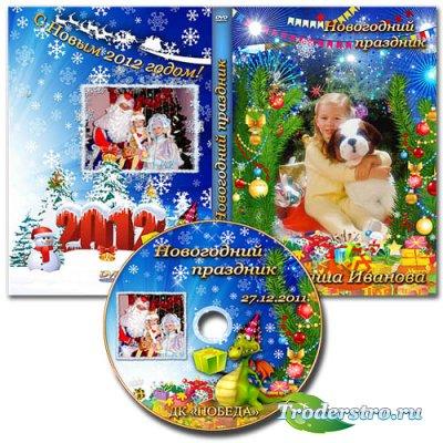 Обложка DVD и задувка на диск - Новогодний детский праздник