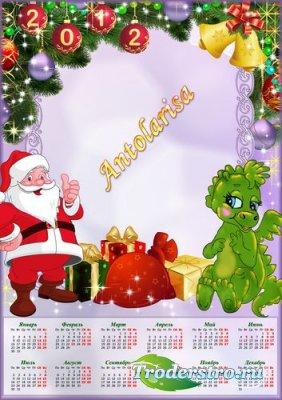 Календарь – рамка  на 2012 год с дракончиком  и дедом Морозом