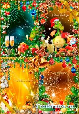 4 Новогодние рамки  2012 – С Новым Годом поздравляю, всем Вам счастья я жел ...