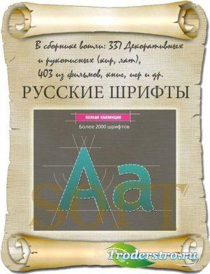 Большая коллекция декоративных и рукописных кириллических шрифтов