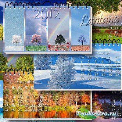 Перекидной календарь - Времена года