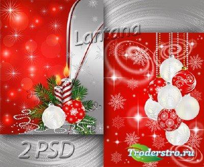 PSD исходники - Новогодняя мишура № 30