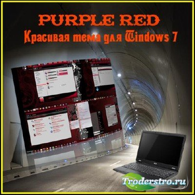 Purple Red - тема для Windows 7