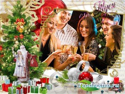 Рамка для фото – Пусть будет щедрым Новый Год и всем твоим желаньям сбыться